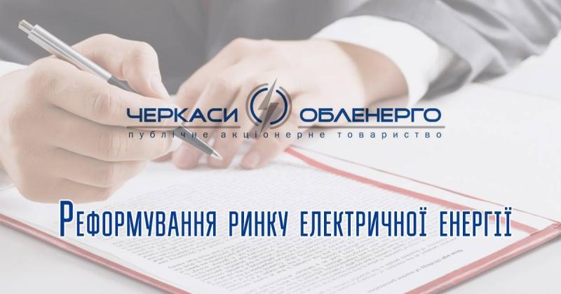 бланк акт про використану електричну енергю зразок-1