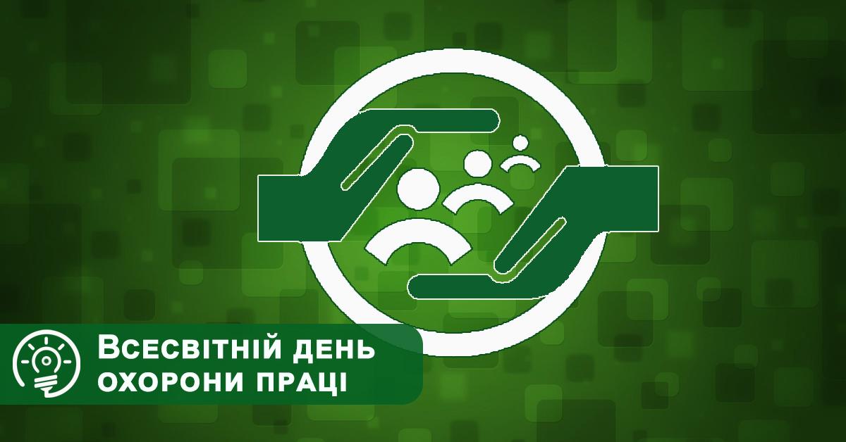 """Всесвітній день охорони праці » ТОВ """"Черкасиенергозбут"""""""