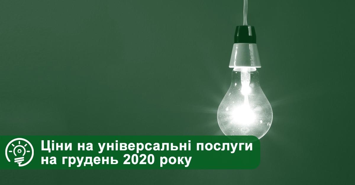 Ціни на універсальні послуги на грудень 2020 року