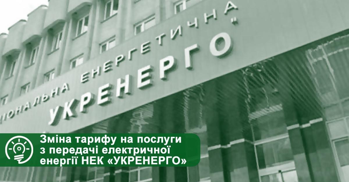 Зміна тарифу на послуги з передачі електричної енергії НЕК «УКРЕНЕРГО»