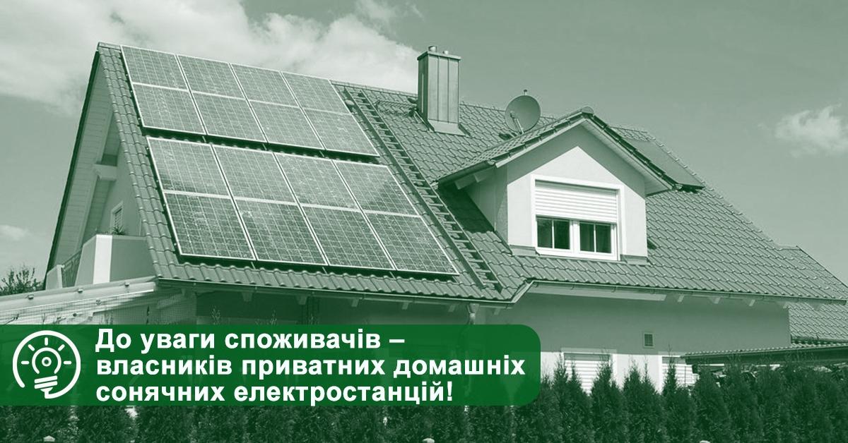 До уваги споживачів – власників приватних домашніх сонячних електростанцій!