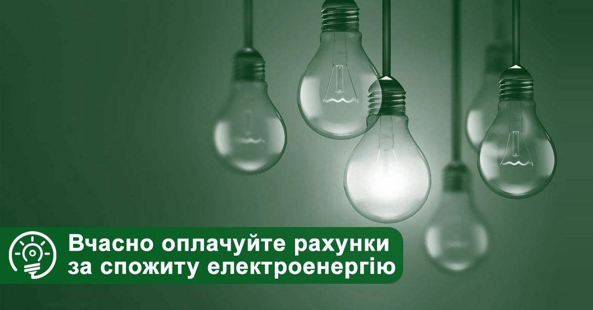 Вчасно оплачуйте рахунки за спожиту електроенергію