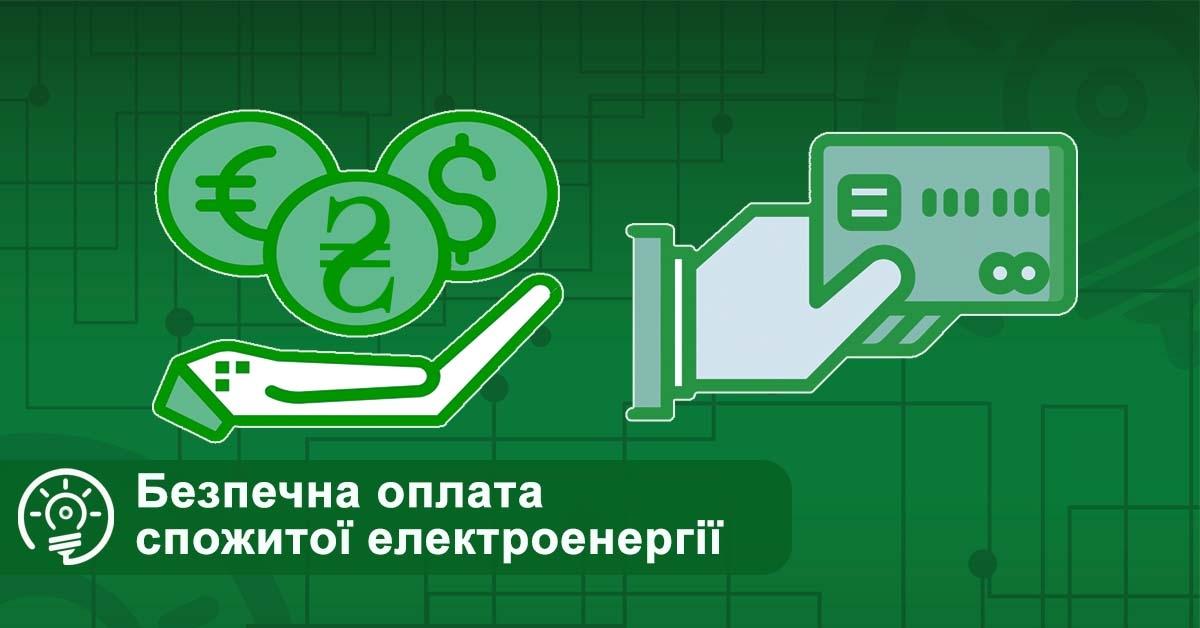 Безпечна оплата спожитої електроенергії