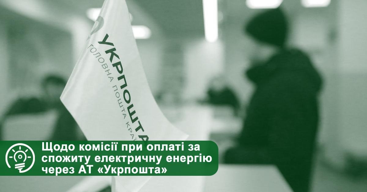 Щодо комісії при оплаті за спожиту електричну енергію через АТ «Укрпошта»