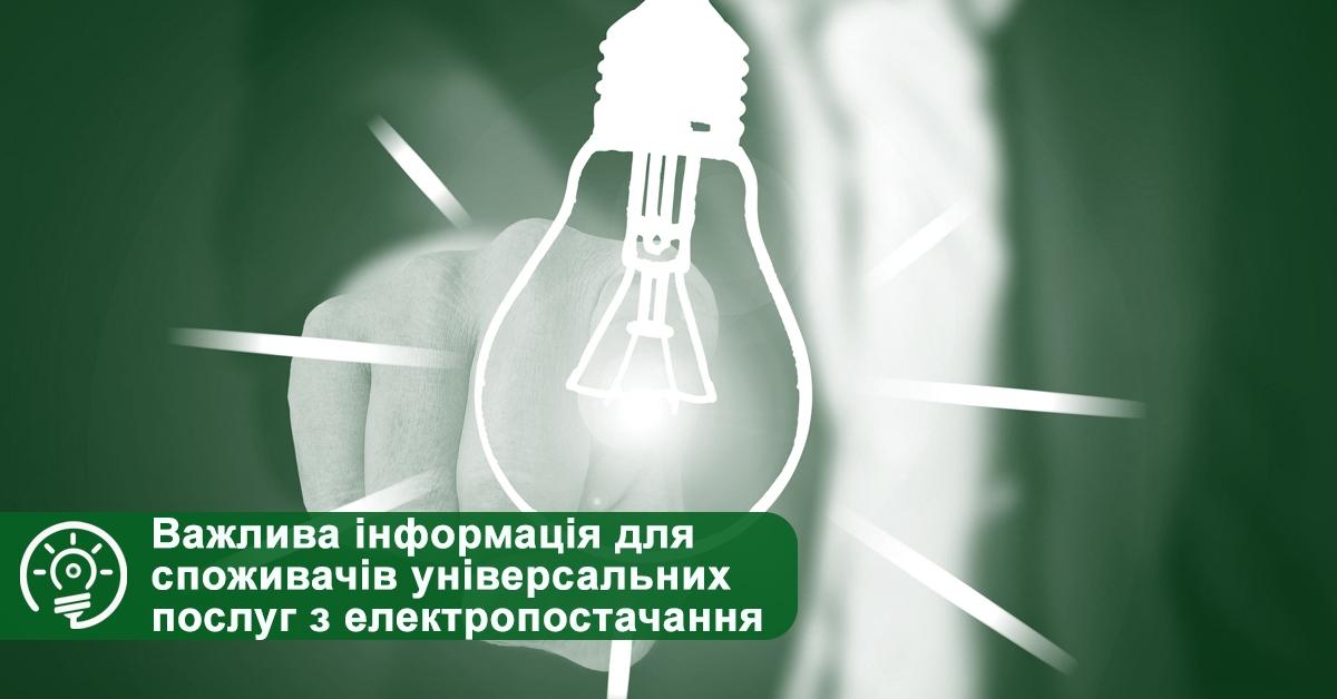 Важлива інформація для споживачів універсальних послуг з електропостачання