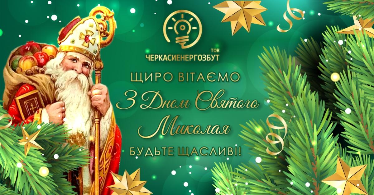 День Святого Миколая в гостях у «Титанів»