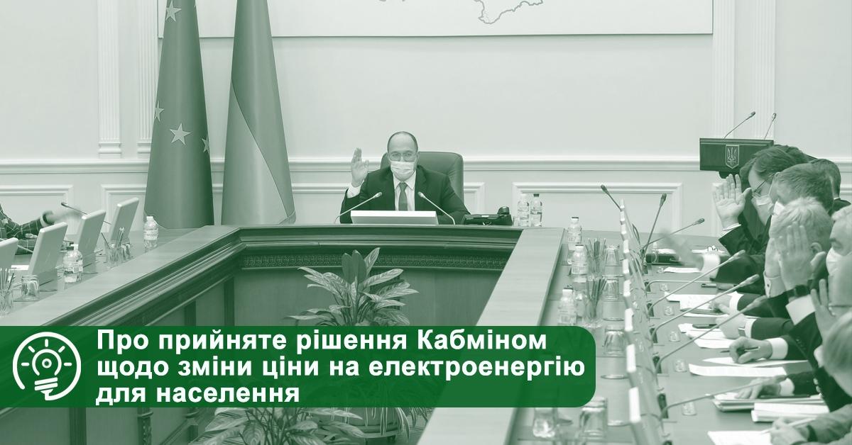 Про прийняте рішення Кабміном щодо зміни ціни на електроенергію для населення