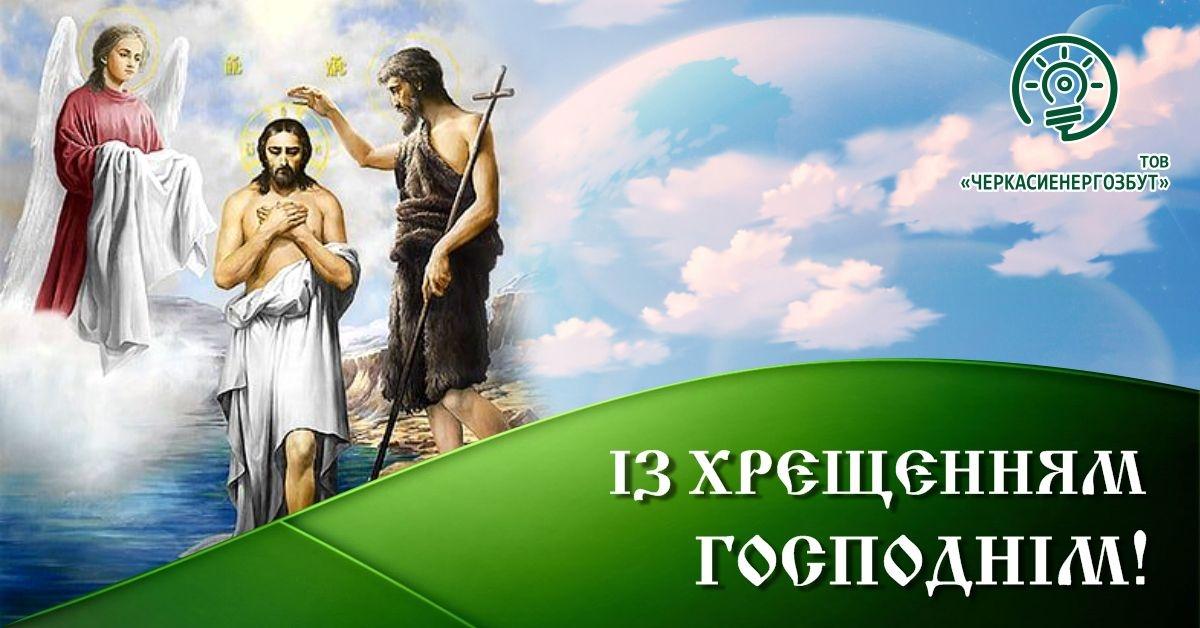 Вітання з Водохрещем Христовим