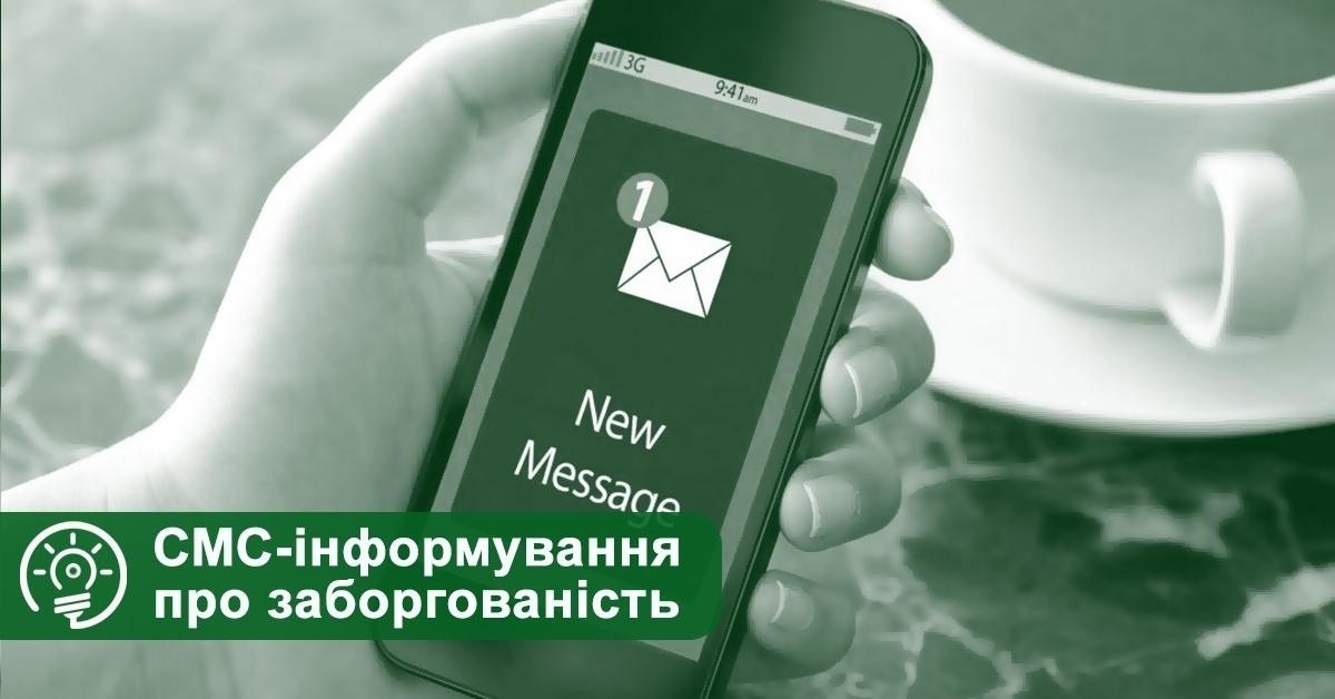 СМС-інформування про заборгованість