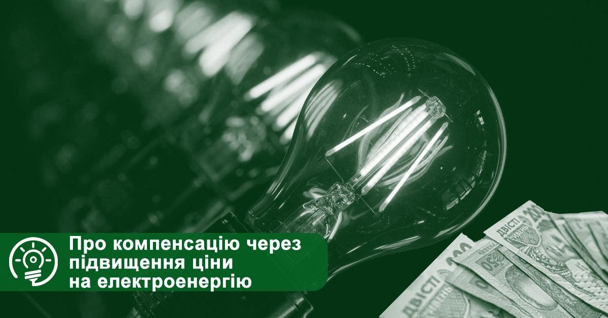 Про компенсацію через підвищення ціни на електроенергію
