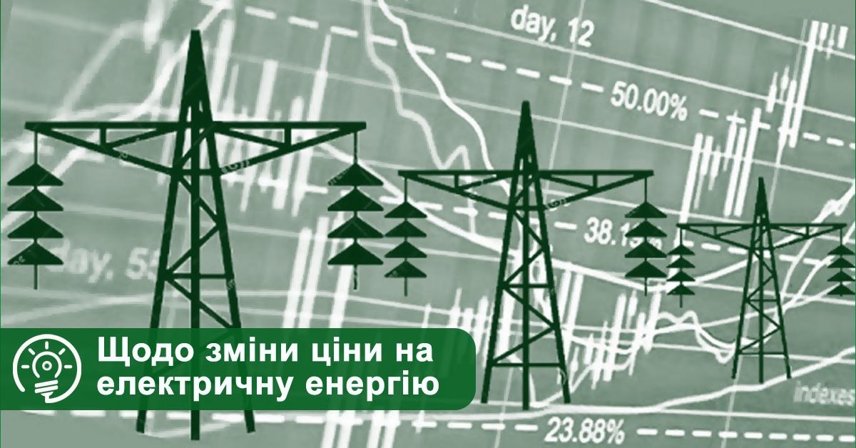 Щодо зміни ціни на електричну енергію
