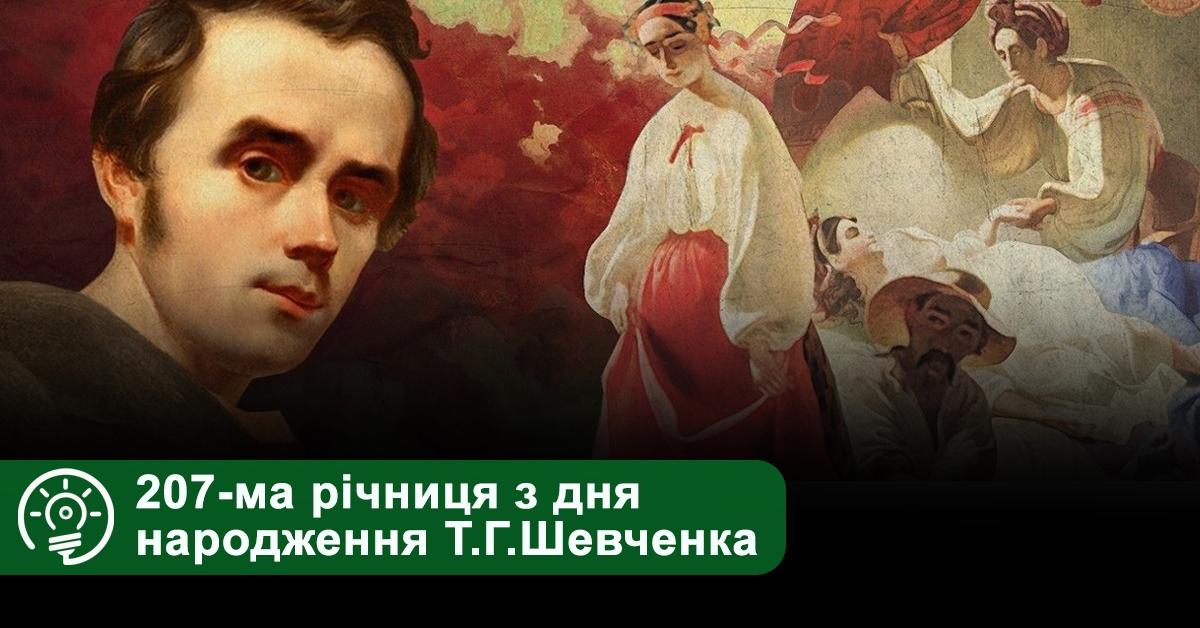 207-ма річниця з дня народження Т.Г.Шевченка