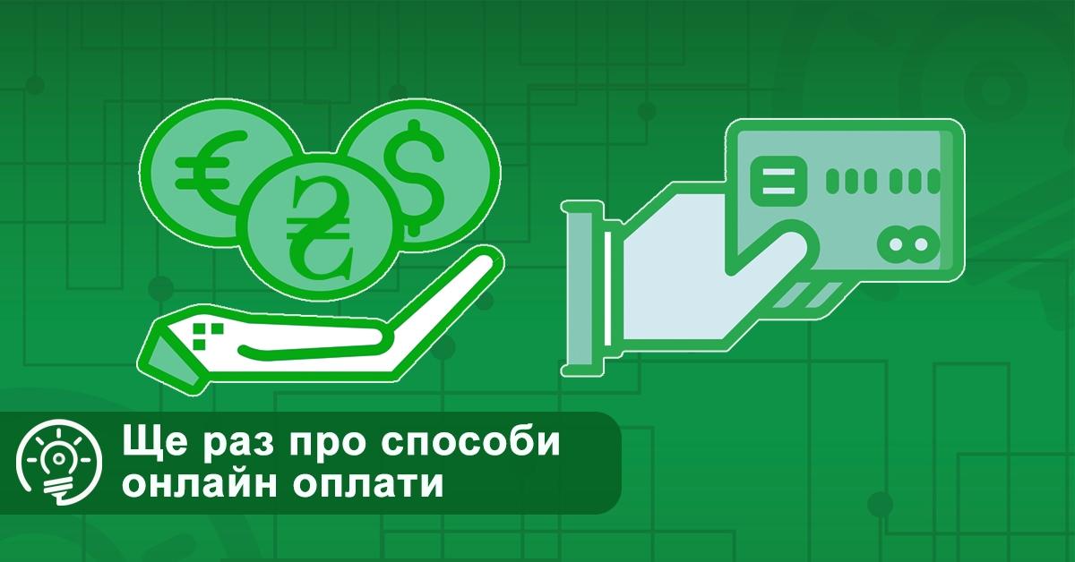 Ще раз про способи онлайн оплати
