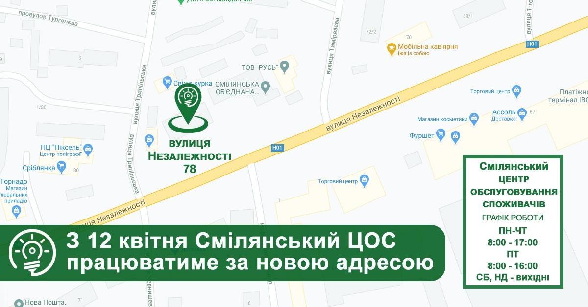 З 12 квітня Смілянський ЦОС працюватиме за новою адресою