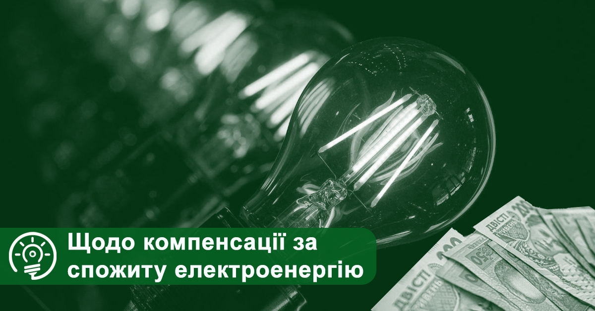 Щодо компенсації за спожиту електроенергію