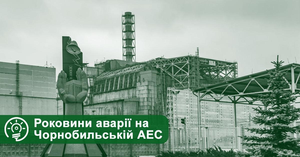 Роковини аварії на Чорнобильській АЕС