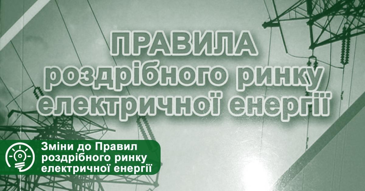 Зміни до Правил роздрібного ринку електричної енергії