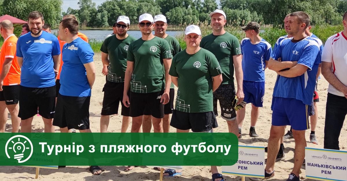 Турнір з пляжного футболу