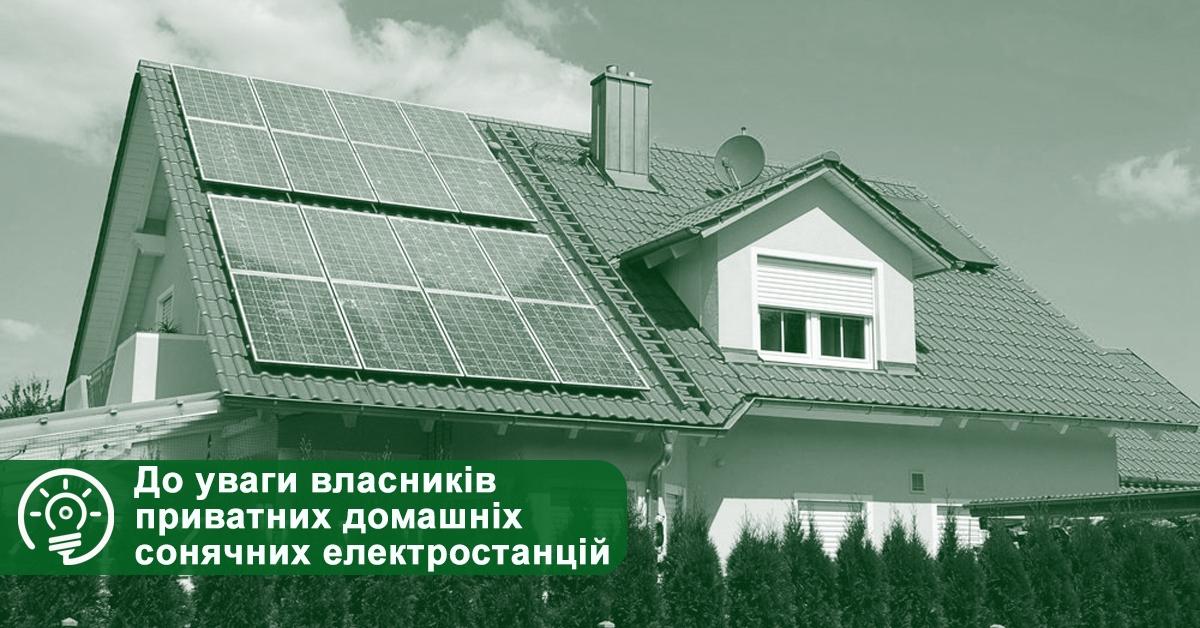 До уваги власників приватних домашніх сонячних електростанцій