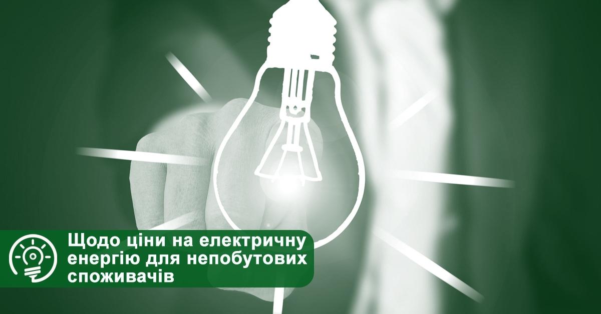 Щодо ціни на електричну енергію для непобутових споживачів