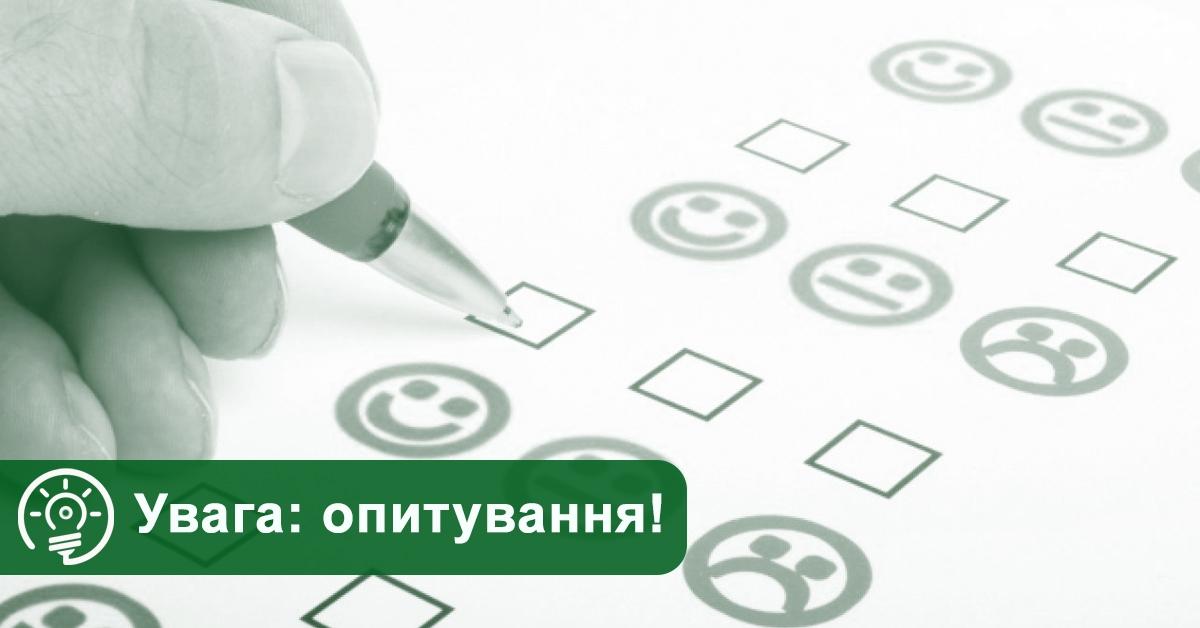 Увага: опитування!