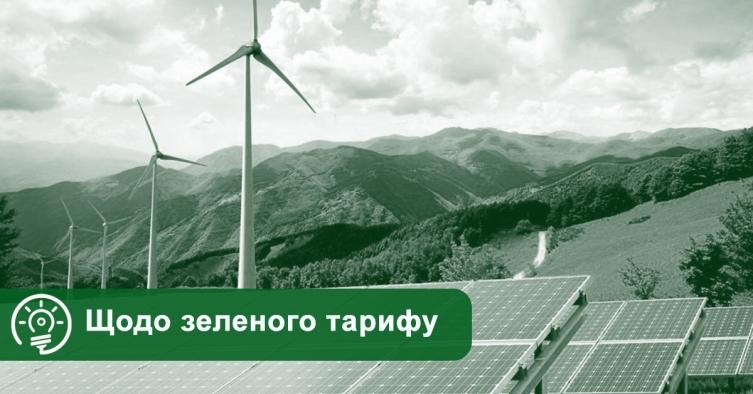 Роз'яснення щодо умов укладання договору про купівлю-продаж електричної енергії за