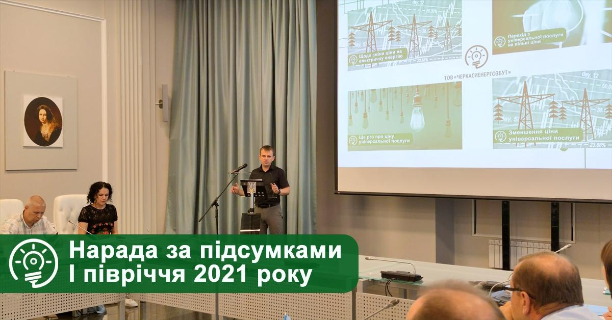 Нарада за підсумками І півріччя 2021 року