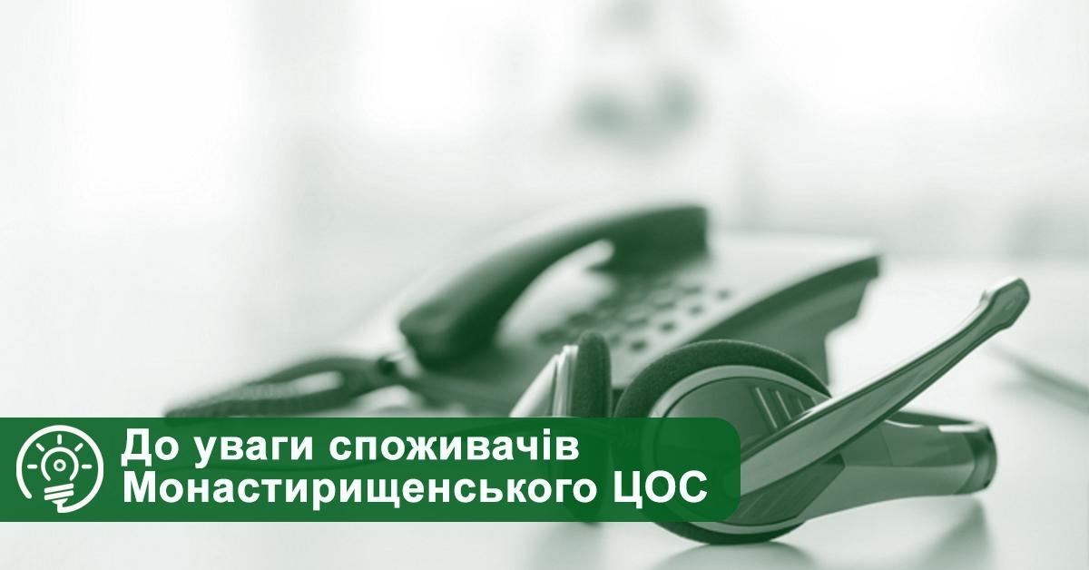 До уваги споживачів Монастирищенського ЦОС