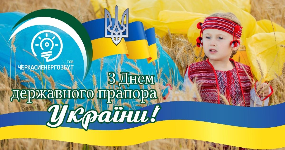Вітання з Днем Державного Прапора України!