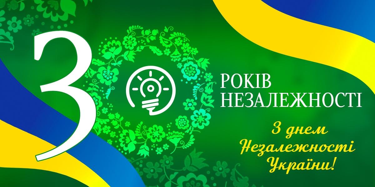 Вітання з Днем незалежності України