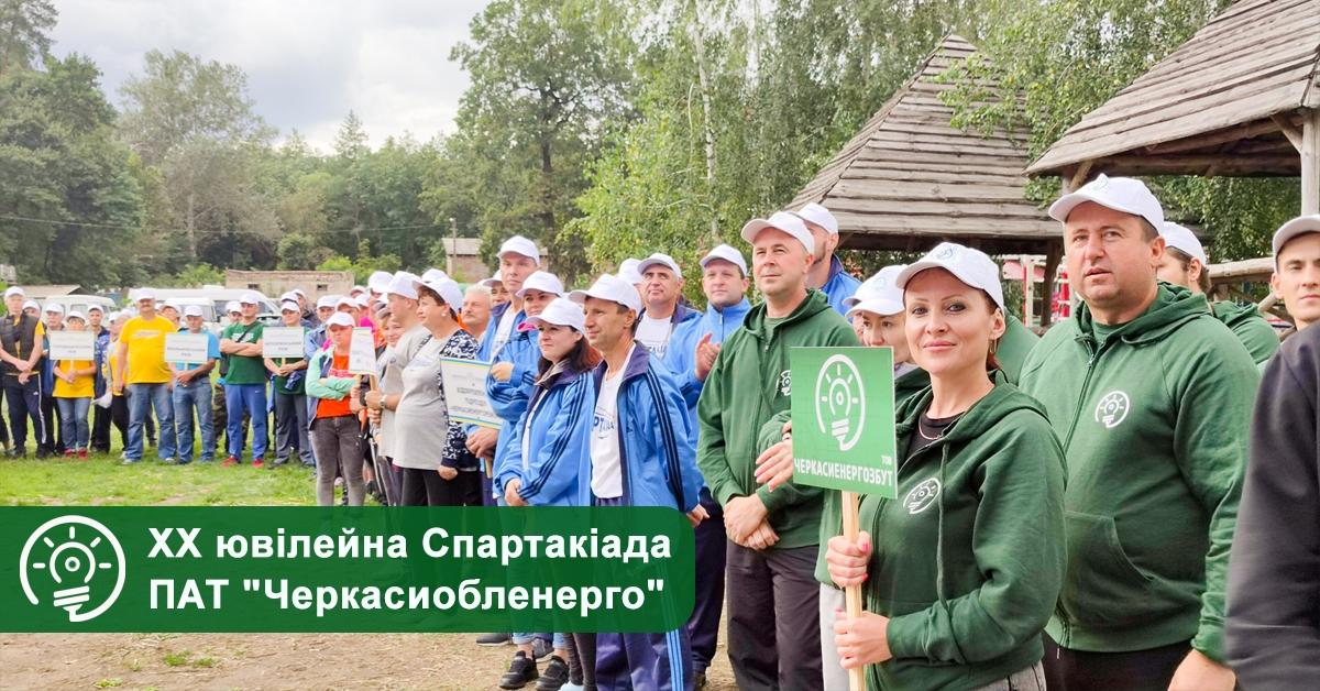 XX ювілейна Спартакіада ПАТ