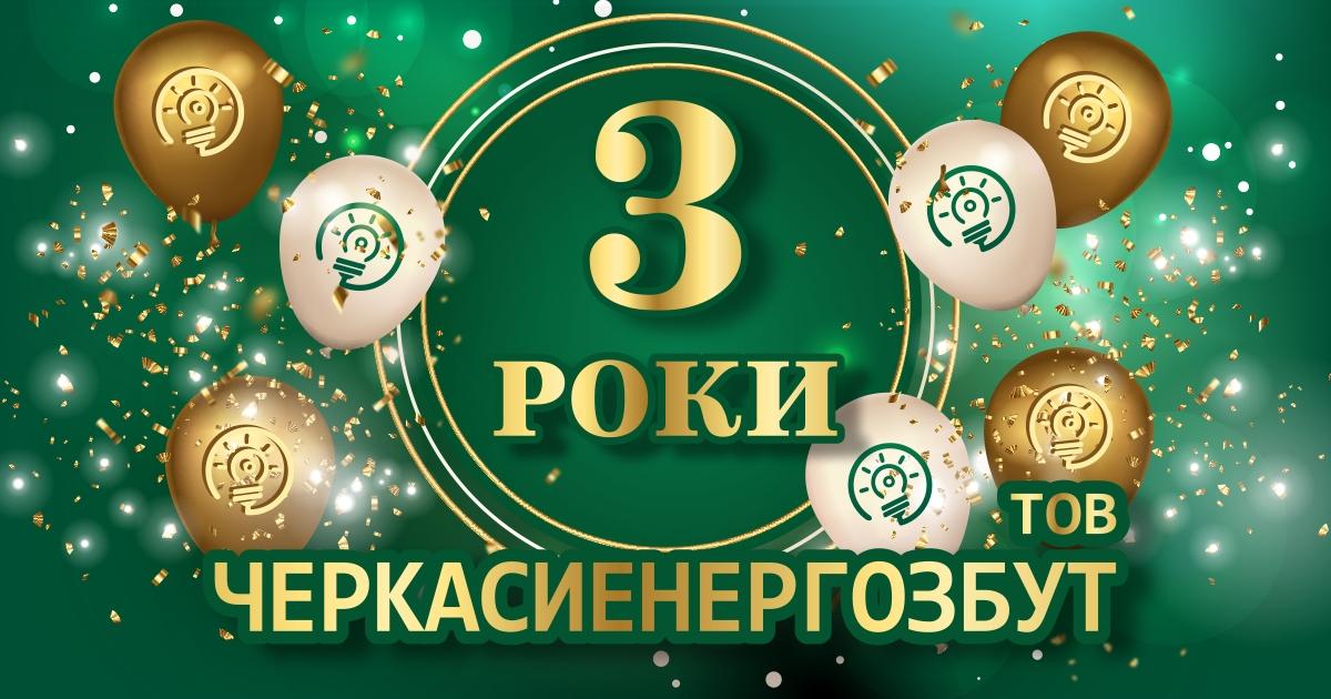 ТОВ «Черкасиенергозбут» святкує трьохріччя