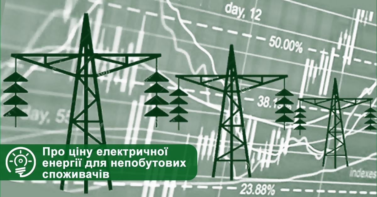 Про зміну ціни електричної енергії для непобутових споживачів