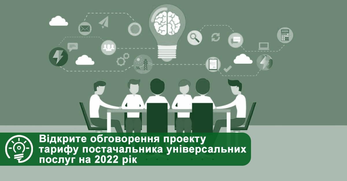 Відкрите обговорення проекту тарифу постачальника універсальних послуг на 2022 рік