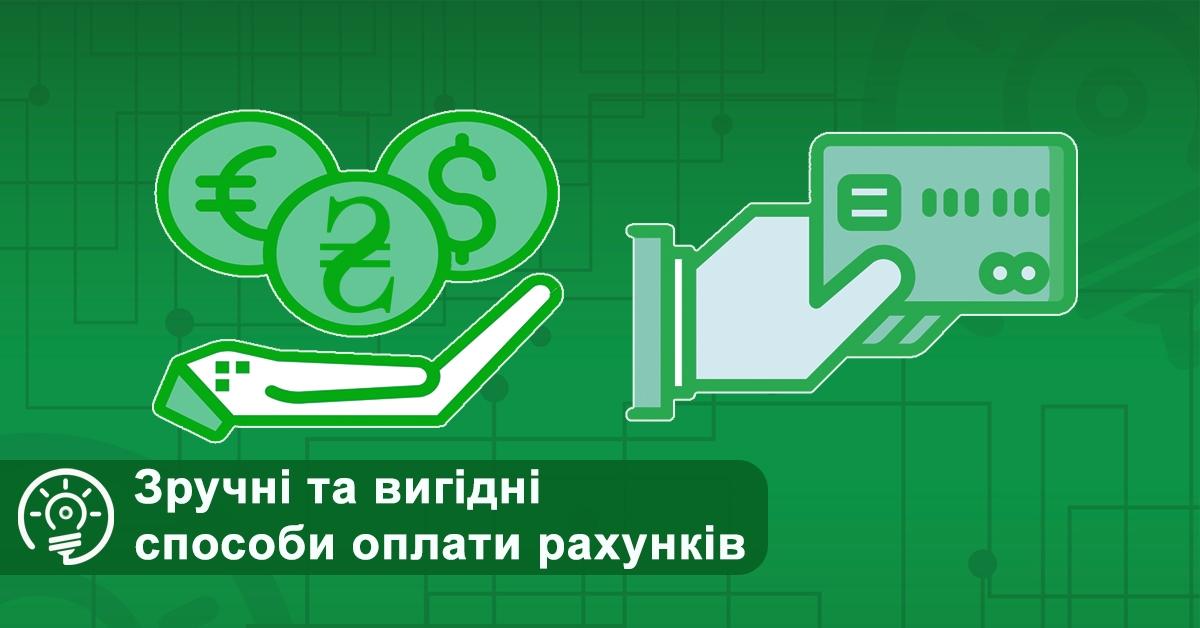 Зручні та вигідні способи оплати рахунків